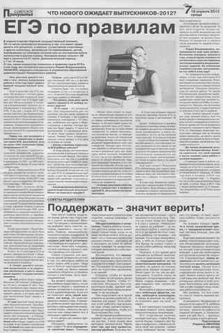 Советское Причулымье №16 от 18.04.2012