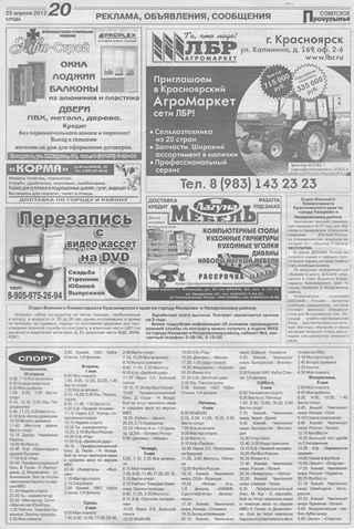 Советское Причулымье №17 от 25.04.2012