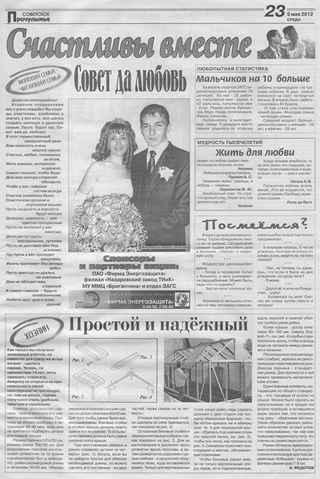 Советское Причулымье №19 от 09.05.2012