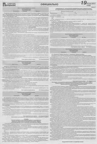 Советское Причулымье №20 от 16.05.2012