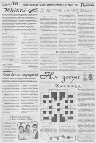 Советское Причулымье №21 от 23.05.2012