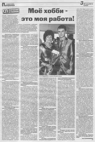 Советское Причулымье №22 от 30.05.2012
