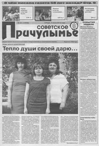 Советское Причулымье №23 от 06.06.2012