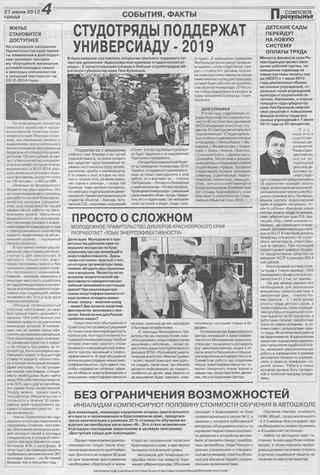 Советское Причулымье №26 от 27.06.2012
