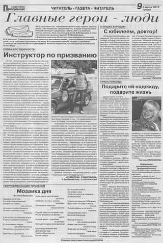 Советское Причулымье №27 от 04.07.2012