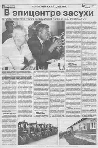 Советское Причулымье №28 от 11.07.2012