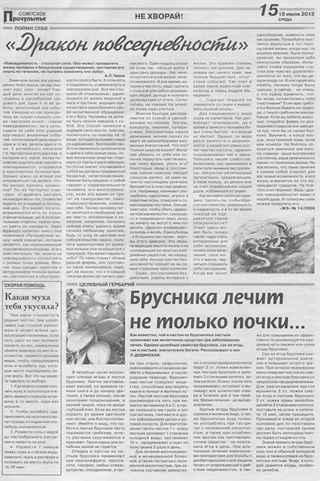 Советское Причулымье №29 от 18.07.2012