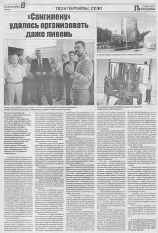 Советское Причулымье №30 от 25.07.2012