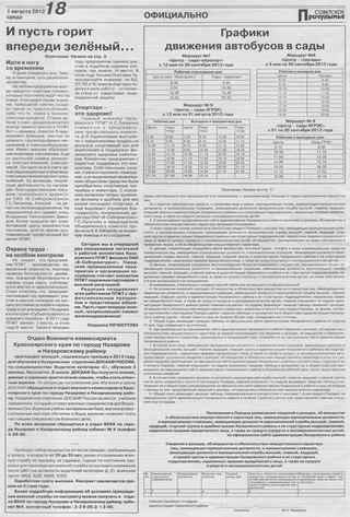 Советское Причулымье №31 от 01.08.2012